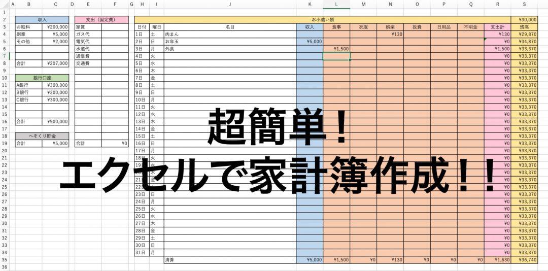 初心歓迎!エクセルで家計簿作り