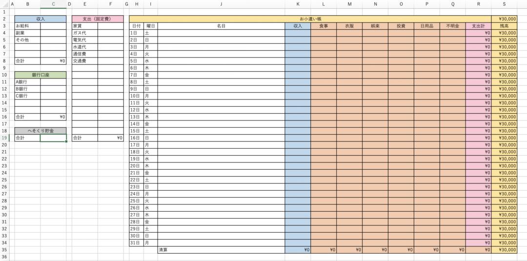 エクセル家計簿の完成形