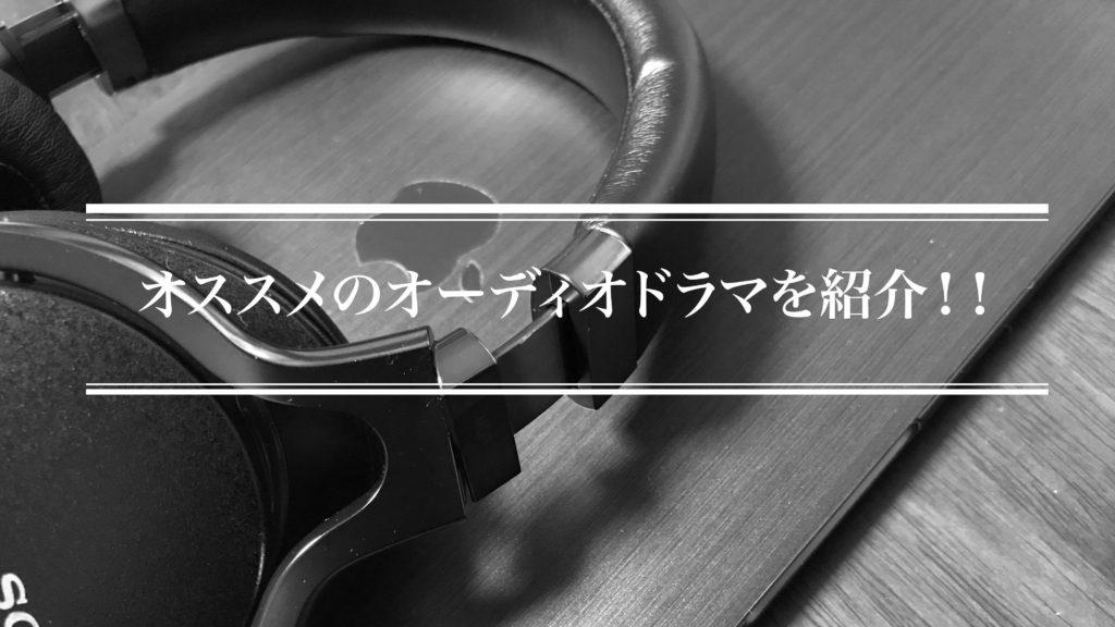 オススメのオーディオドラマアイキャッチ