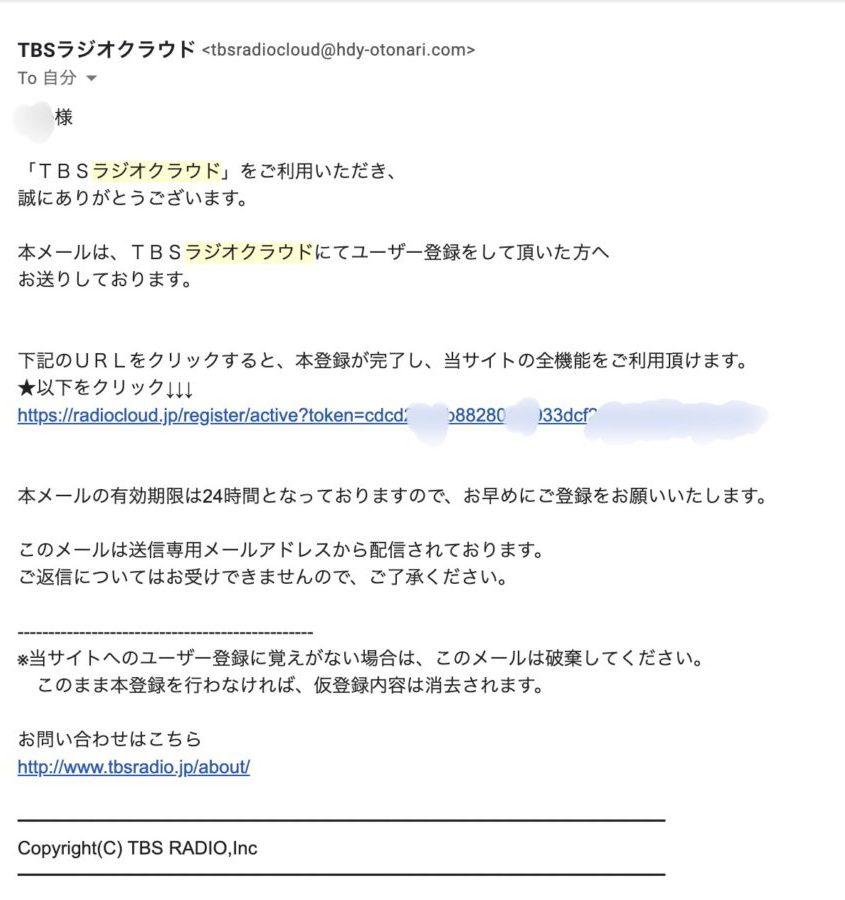 radiocloud_mail
