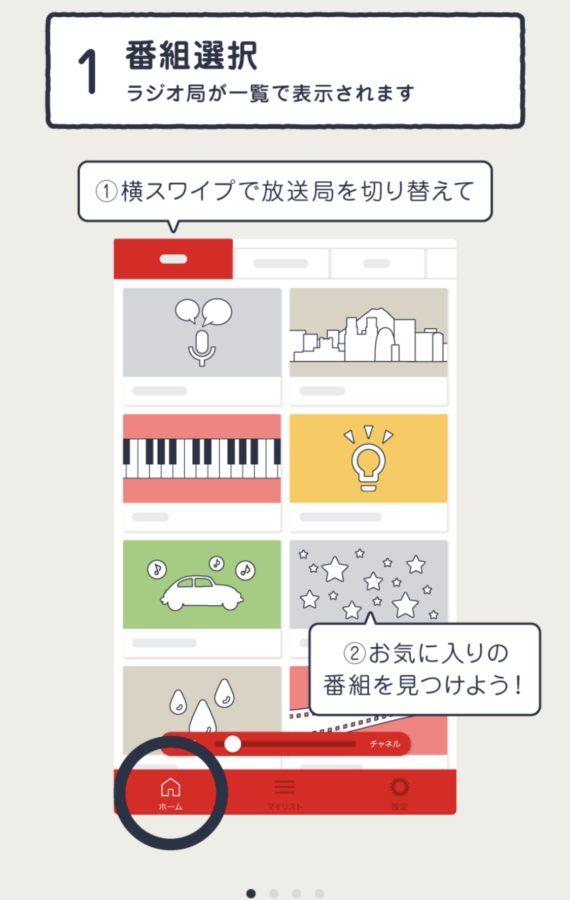 radiocloud_tutorial