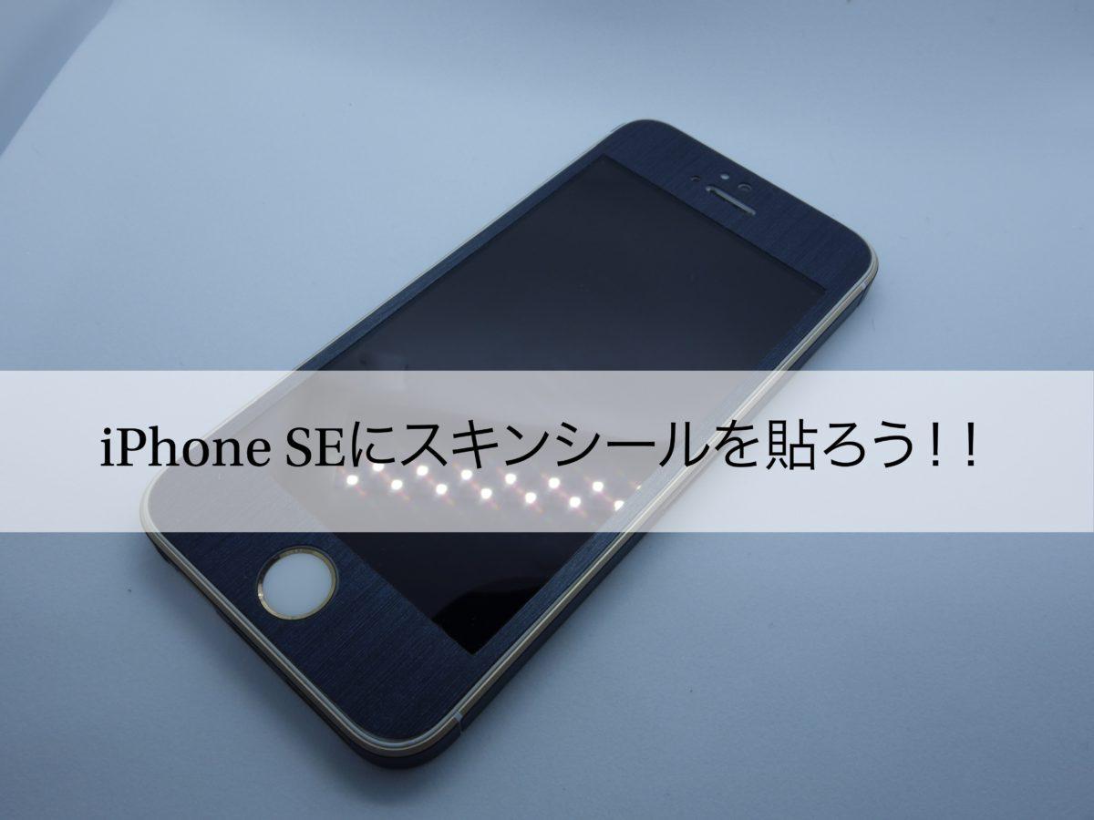 wraplus_iphone_se