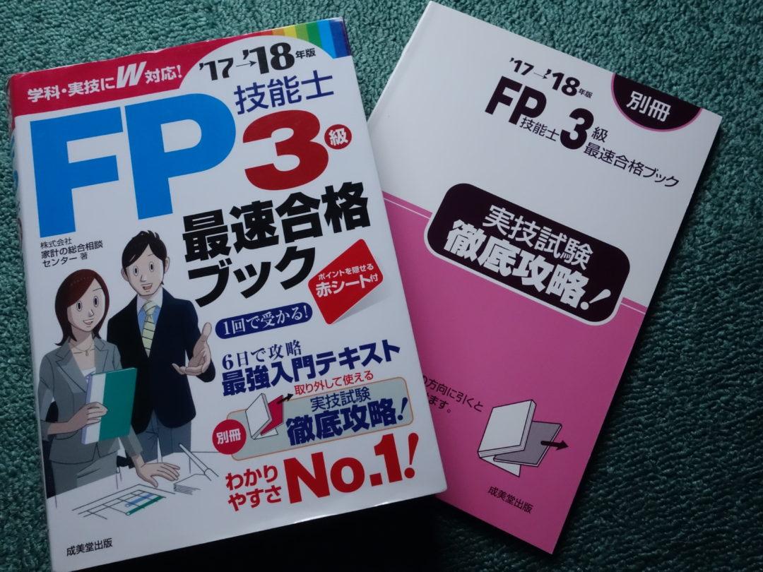 FP3級は教科書を繰返し読むのがおすすめ
