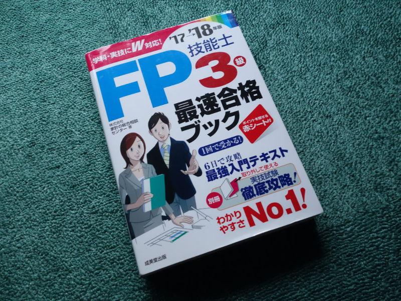 FP3級最速合格ブック