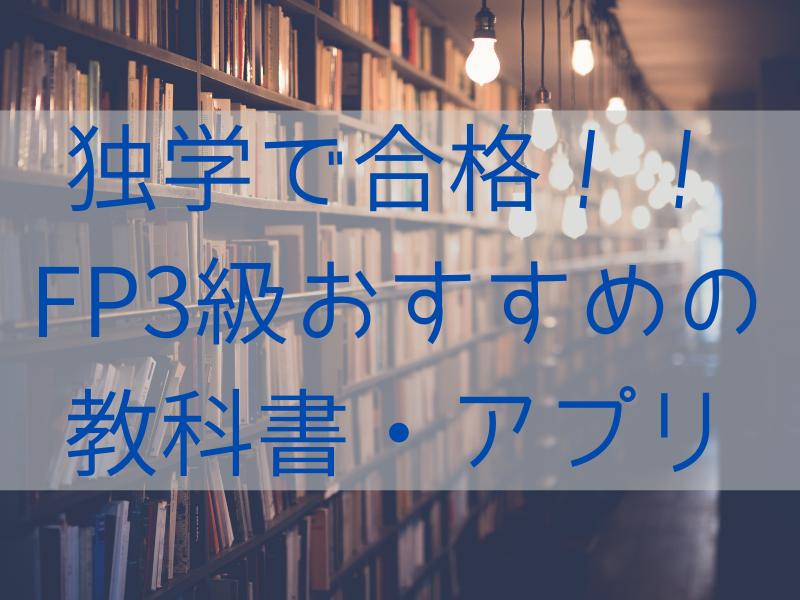 目指せ独学合格!FP試験