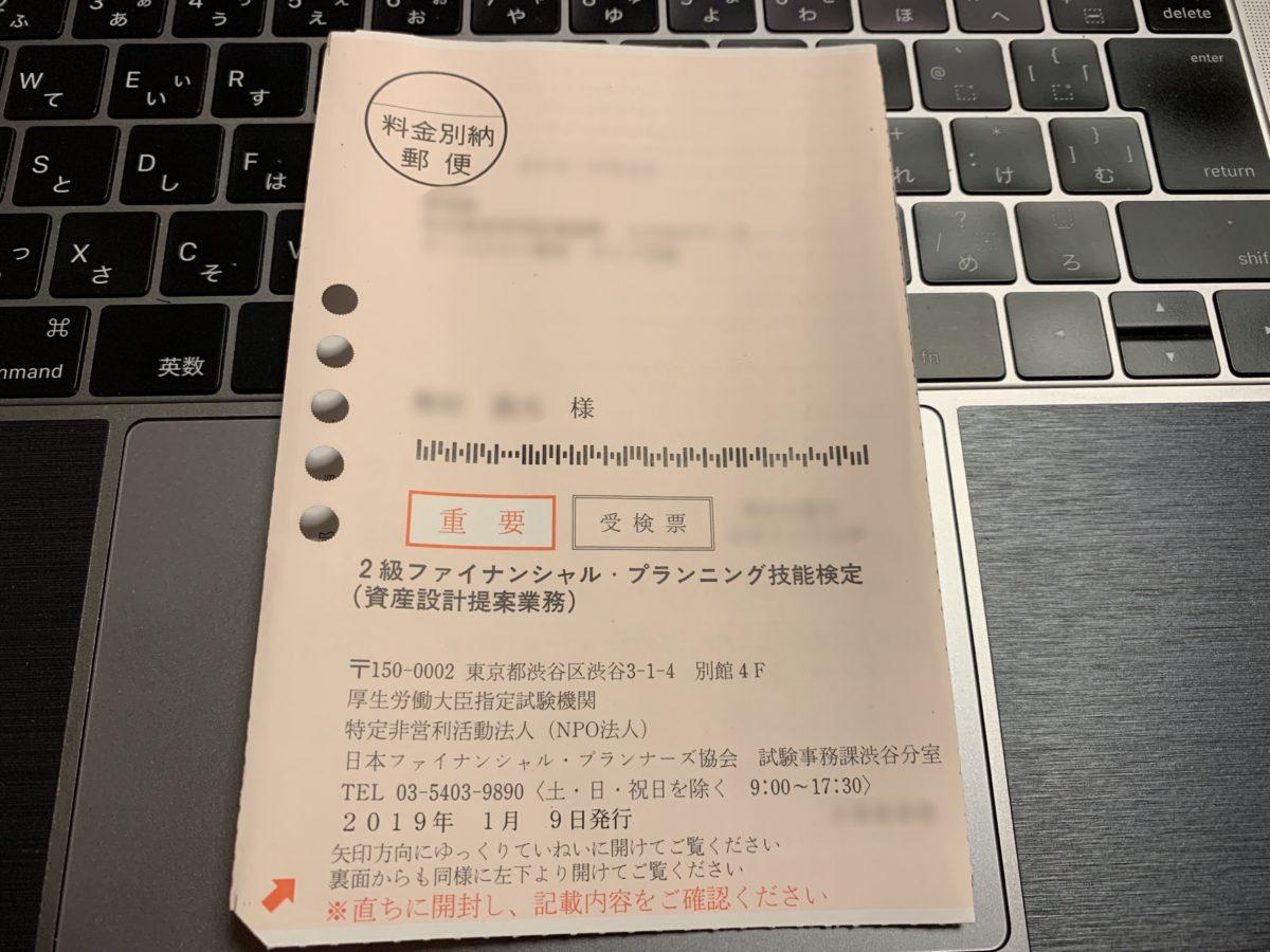 FP試験の受験票・表紙