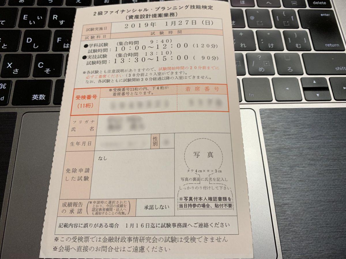 FP試験の受験票・中身