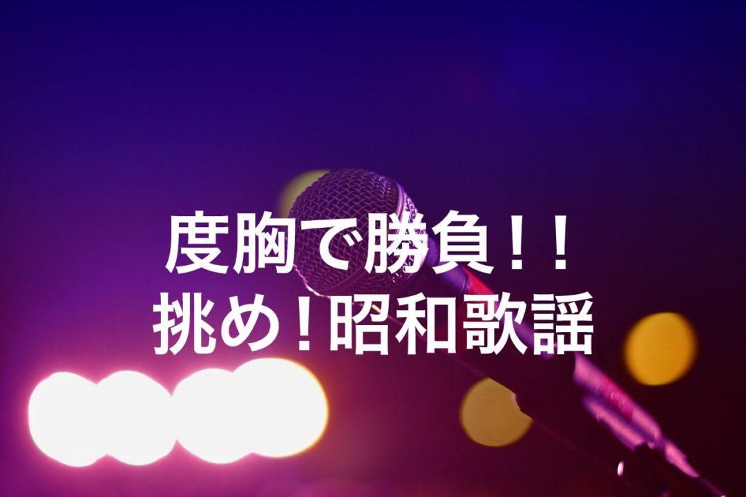 カラオケ・昭和歌謡