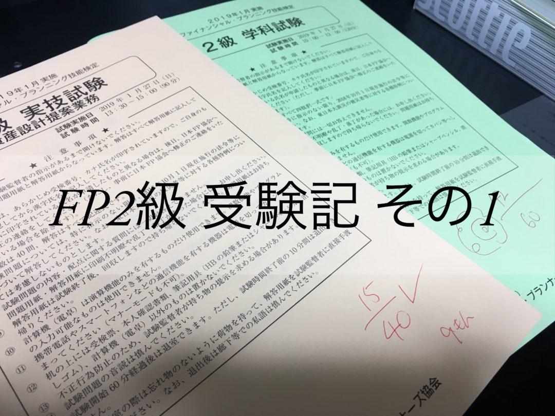 FP2級受験記