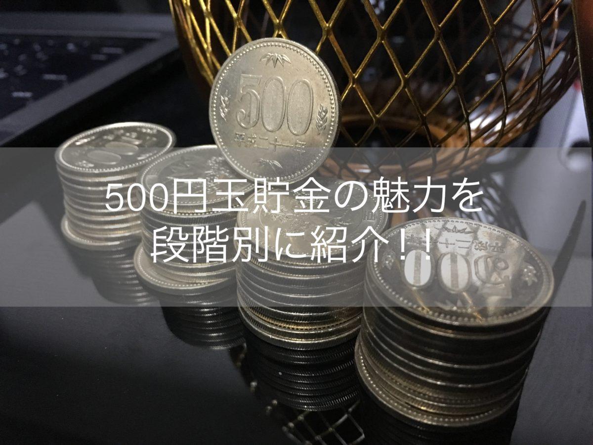 500円玉貯金の魅力・アイキャッチ