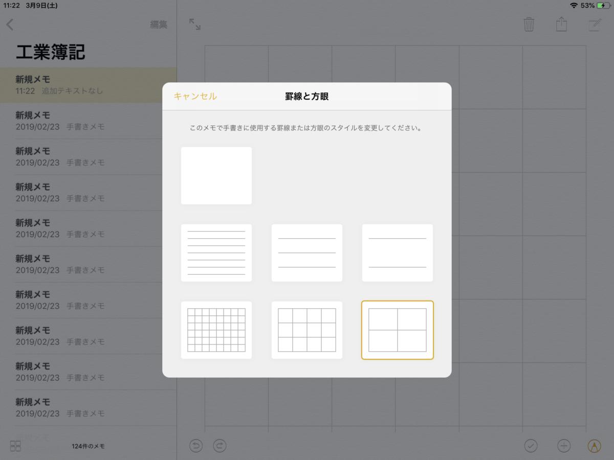 iPadのメモ帳アプリ
