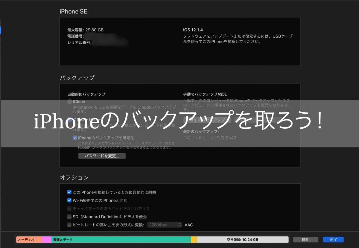iphoneのバックアップを取る