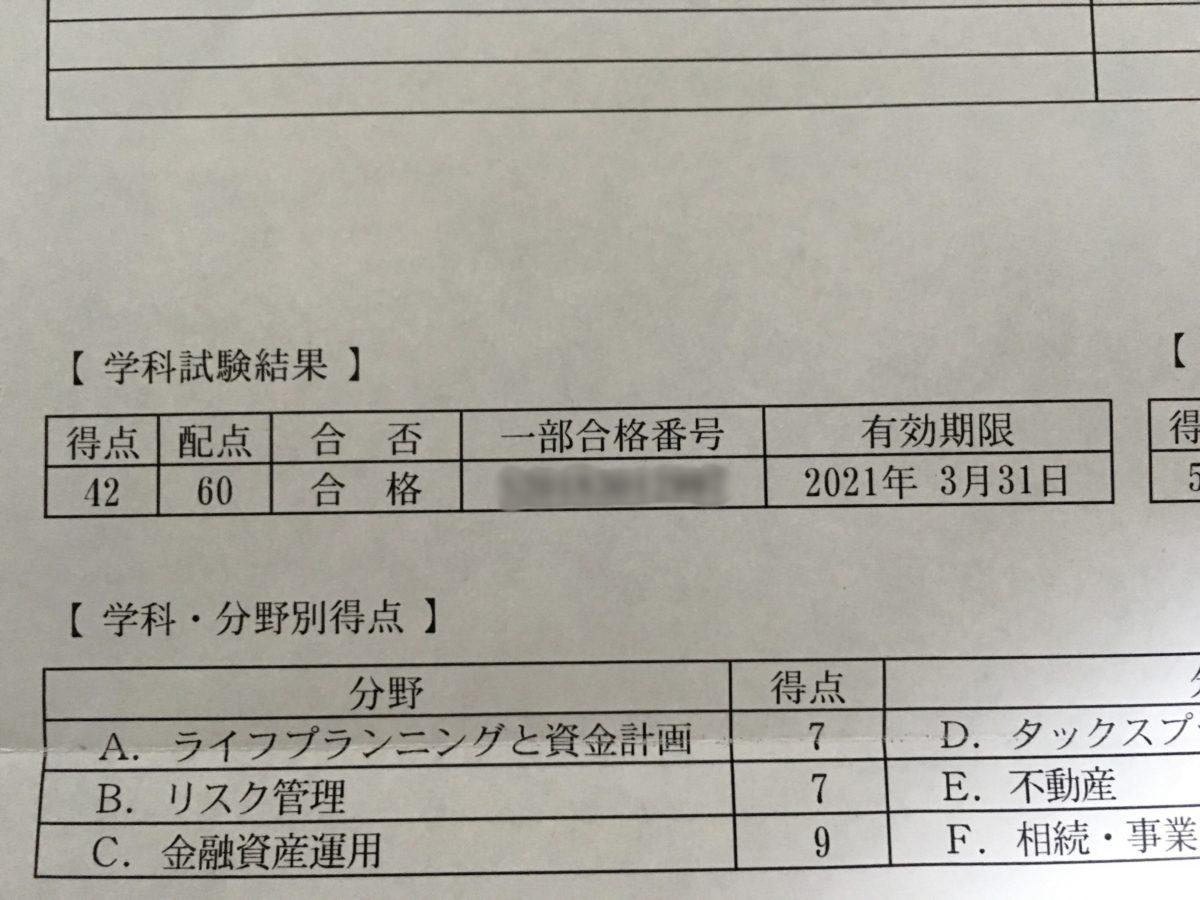 FP2級 学科合格