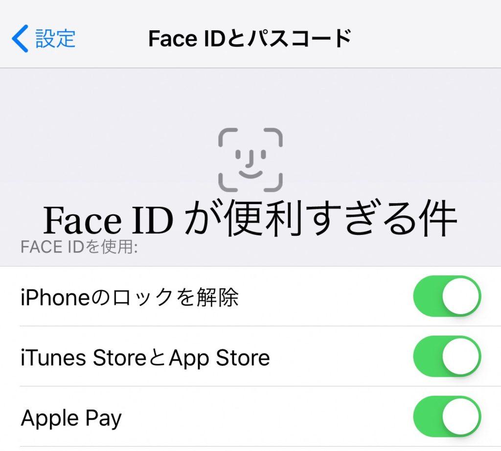 face_id_eyecatch