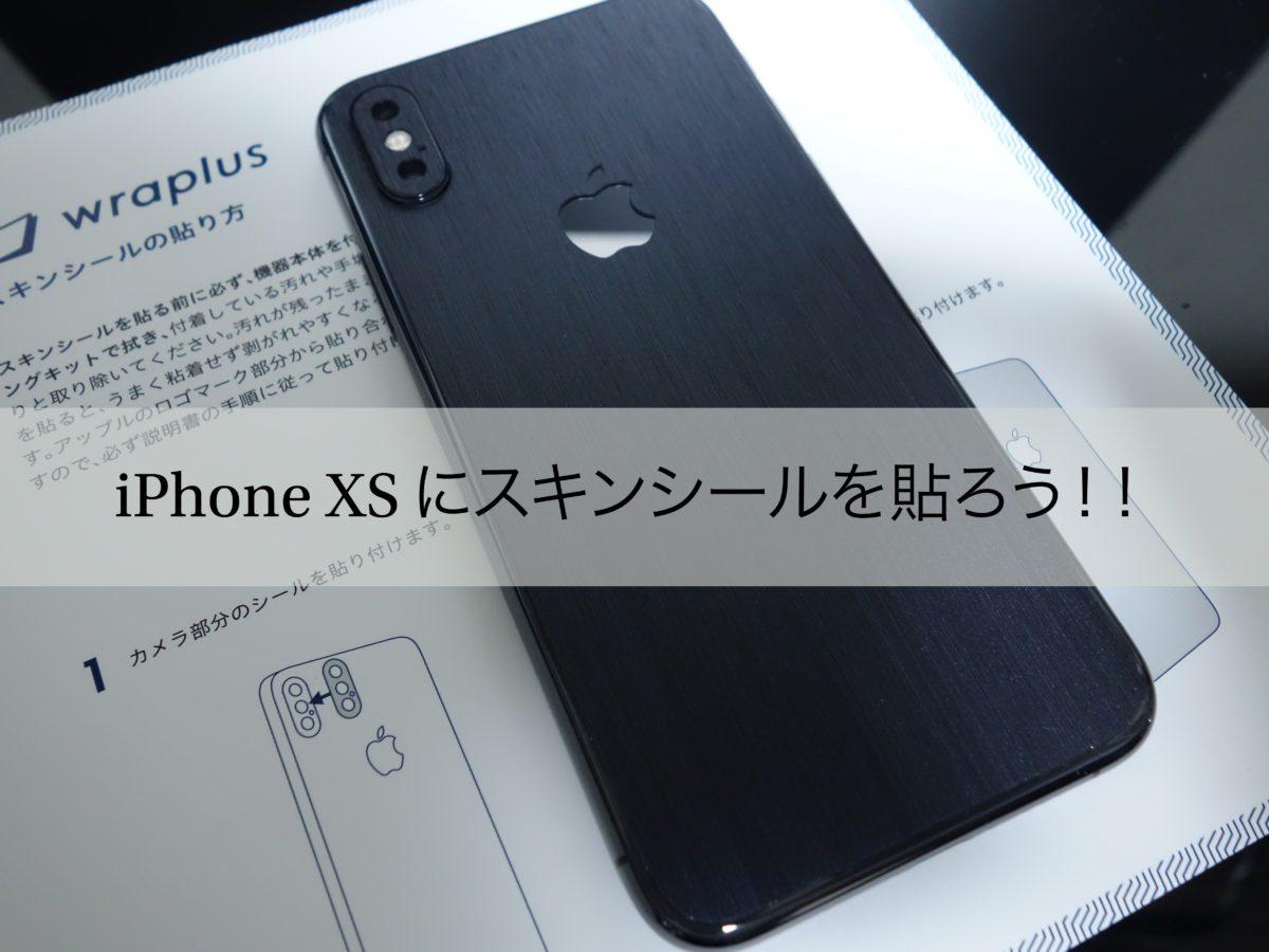 wraplus_iphoneXS_eyecatch