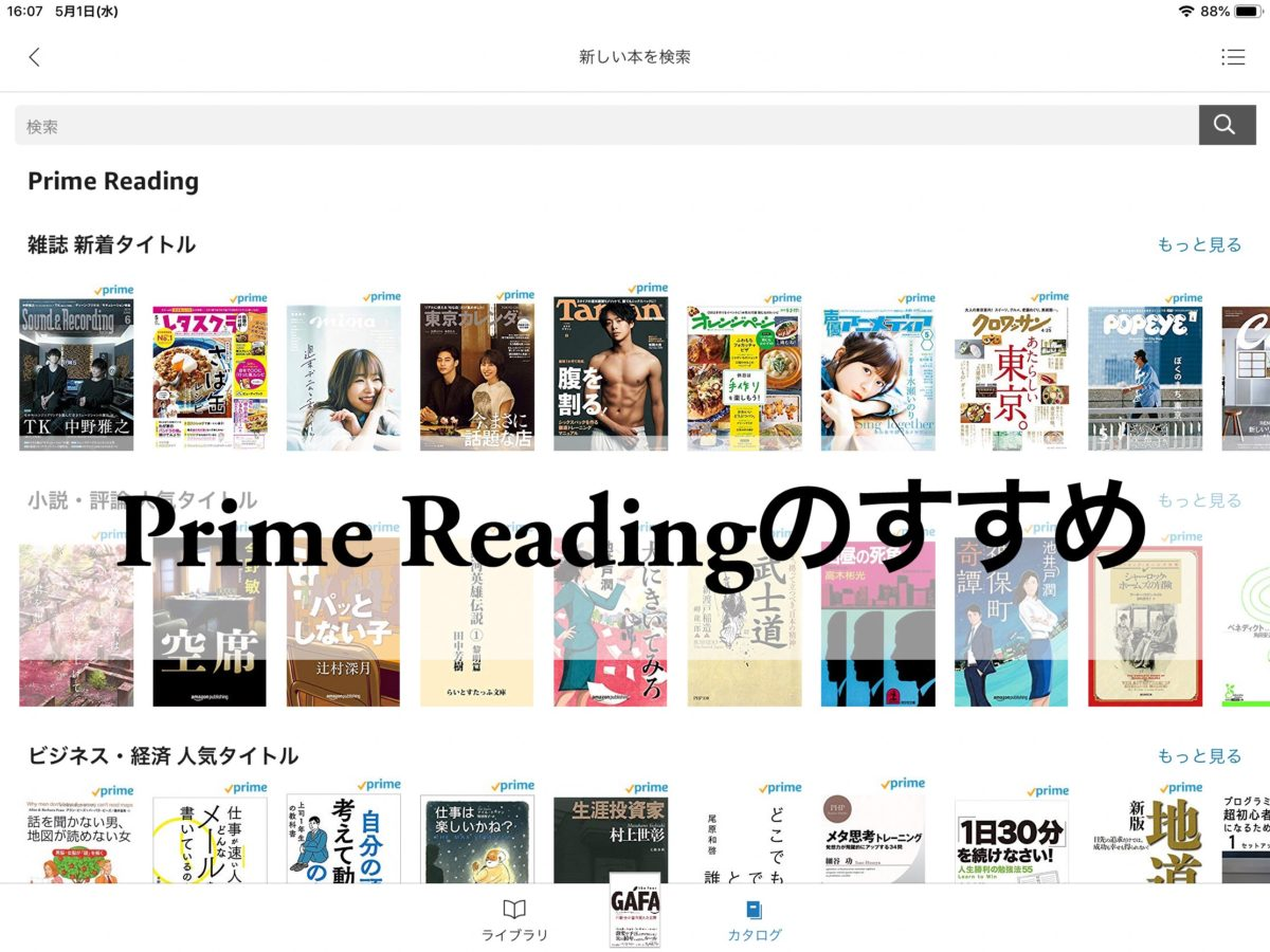 prime_reading_recommend