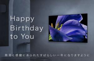 ソニーストア・名古屋で誕生日プレゼントのマグカップをもらう!