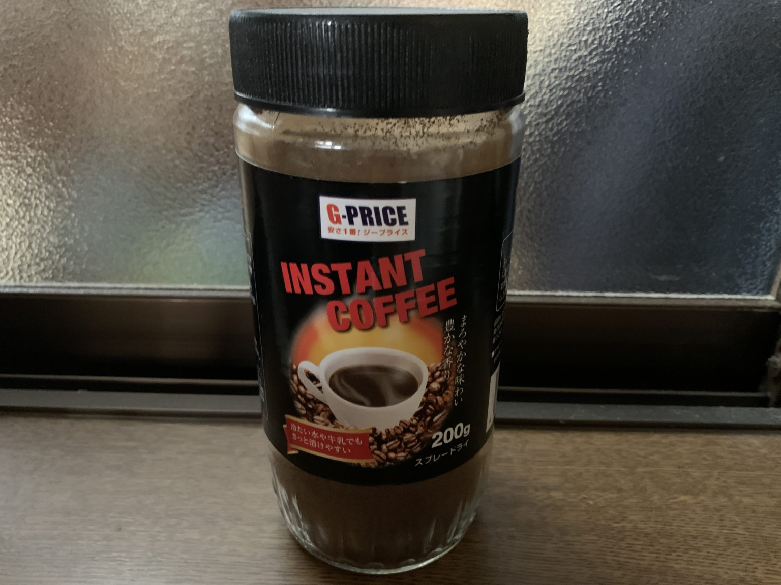 ゲンキーのインスタントコーヒー