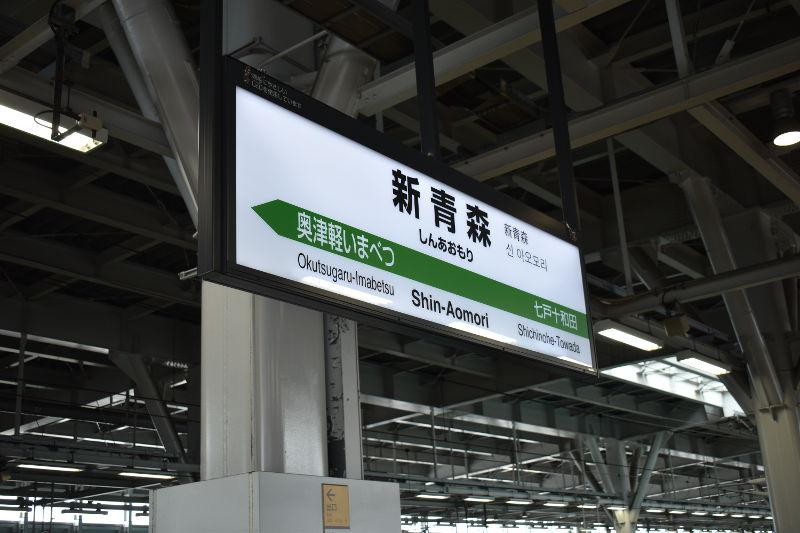 新青森駅の駅名表示