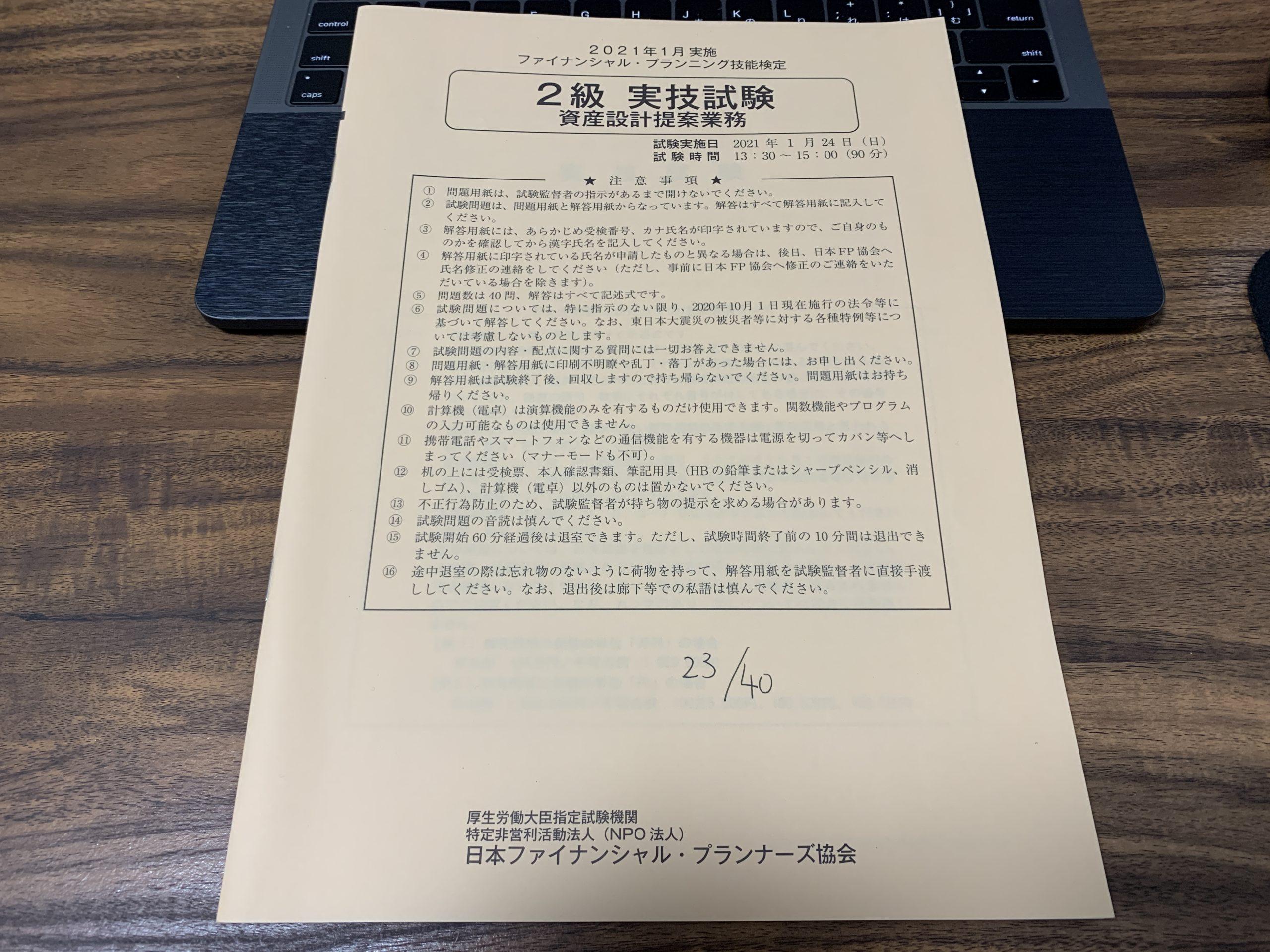2021年1月のFP2級試験問題用紙