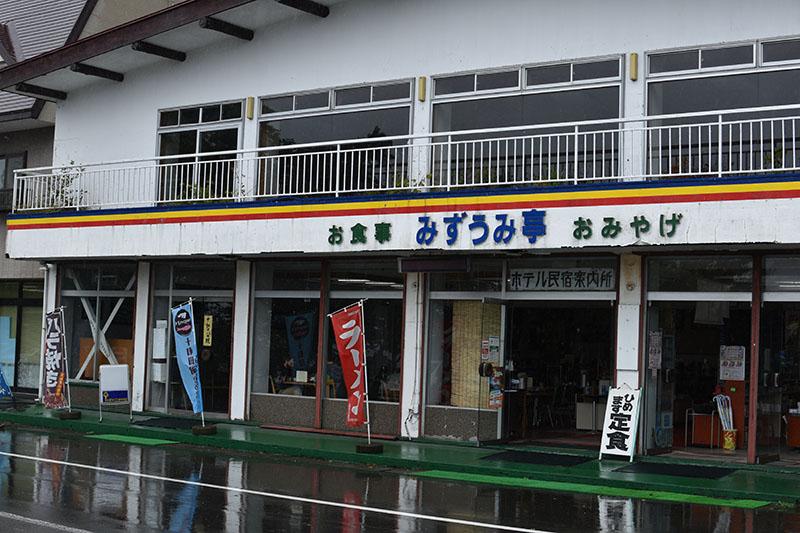 十和田湖みずうみ亭